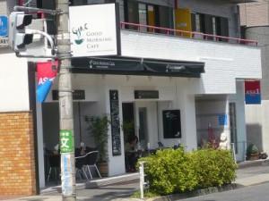 千駄ヶ谷セントラルハイツ GoodMorning Cafe
