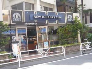 千駄ヶ谷セントラルハイツ NEWYORKER'S Cafe