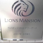 ライオンズ四谷タワーゲート エントランス