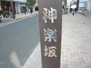 神楽坂ハウス 神楽坂駅