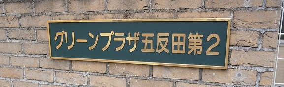 グリーンプラザ五反田第2 ネームプレート