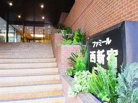 ファミール西新宿 エントランス