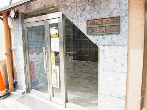 藤和西新宿コープ エントランス