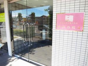 エクセルシオール世田谷桜丘 エントランス