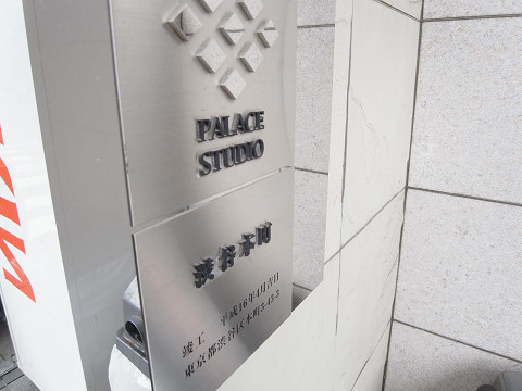 パレステュディオ渋谷