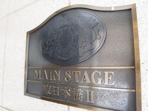 メインステージ東日本橋Ⅱ エンブレム