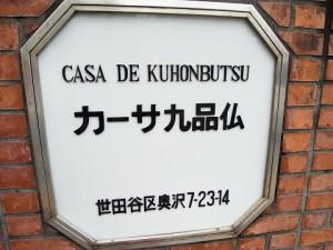 カーサ九品仏 エンブレム