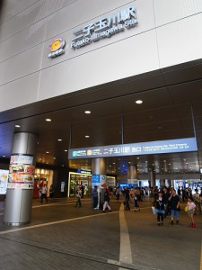 二子玉川ロイヤルマンション 駅