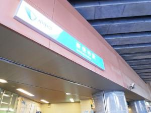 第2豪徳寺ハイム 駅