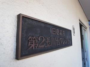 日商岩井第2玉川台 エンブレム