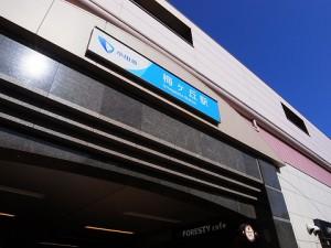 グリーンコート梅ヶ丘 駅