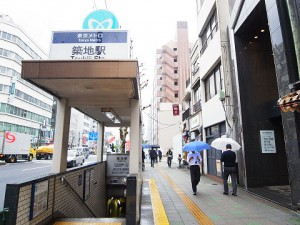 築地永谷タウンプラザ 駅