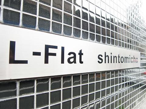 L-Flat新富町