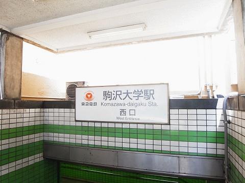 エスコート駒沢 周辺
