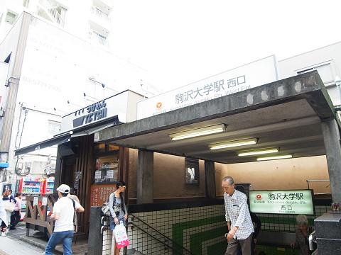第2フォンタナ駒沢 周辺