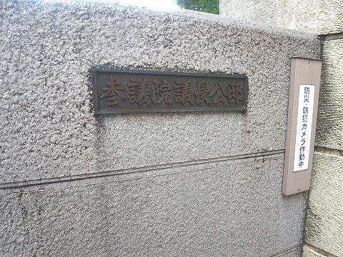 サンハイム永田町 周辺