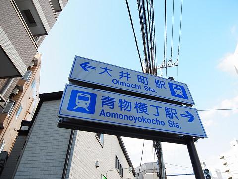 エクセルハイツ大井仙台坂 周辺