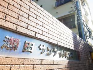 瀬田サンケイハウス エンブレム