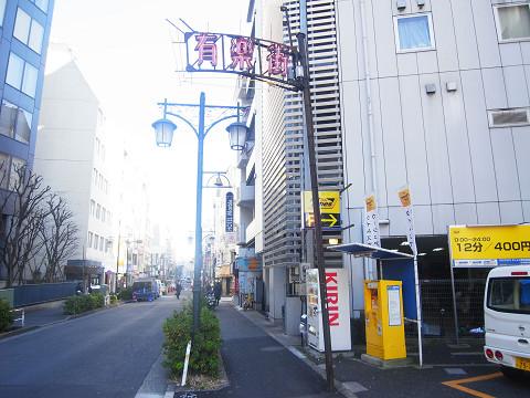 五反田スカイハイツ 周辺