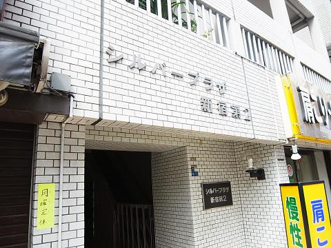 シシルバープラザ新宿第2 エントランス