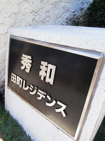 秀和田町レジデンス エンブレム