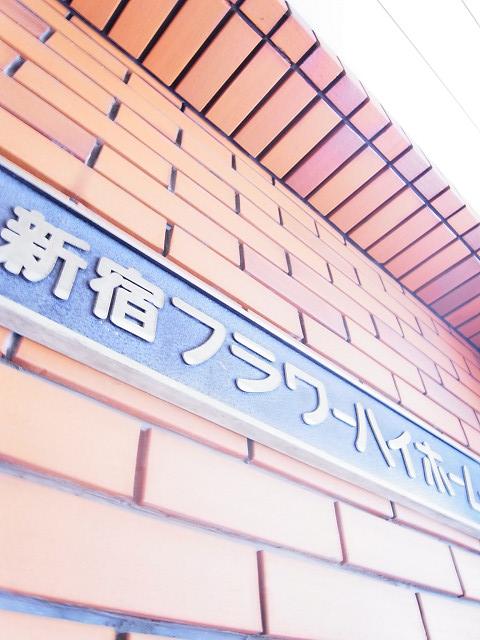 新宿フラワーハイホーム エンブレム