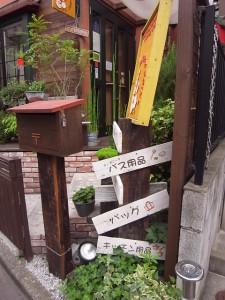 神楽坂ハウス お店