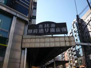 マンション南恵比寿 恵比寿駅前