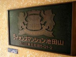 ライオンズマンション池田山 エントランス