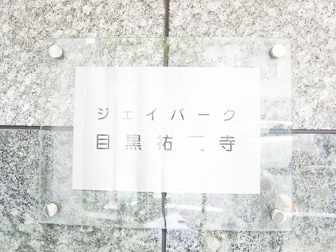 ジェイパーク目黒祐天寺 エンブレム