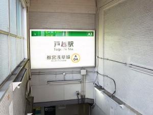 セザール大崎広小路 駅