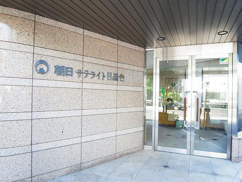 朝日サテライト目黒台 エントランス