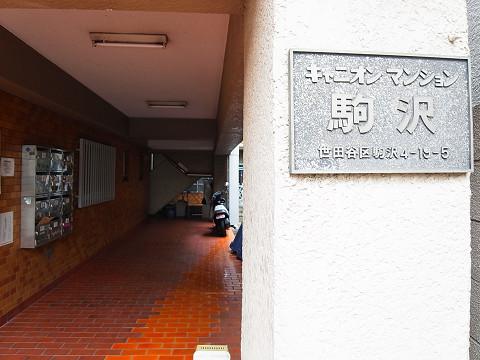 キャニオンマンション駒沢 エントランス