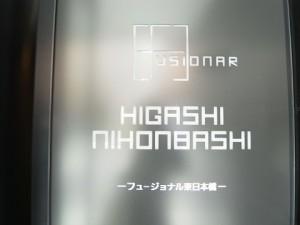 フュージョナル東日本橋 エントランス