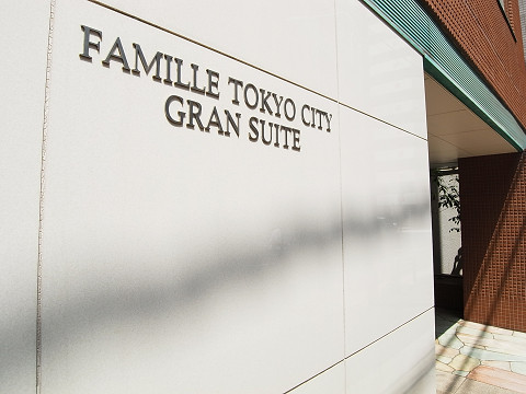 ファミール東京CITYグラン・スイート  エンブレム