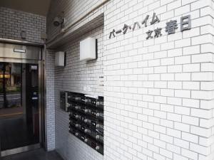 パーク・ハイム文京春日  エントランス