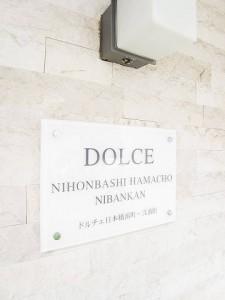 ドルチェ日本橋浜町・弐番館 エンブレム
