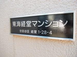 東海経堂マンション エンブレム