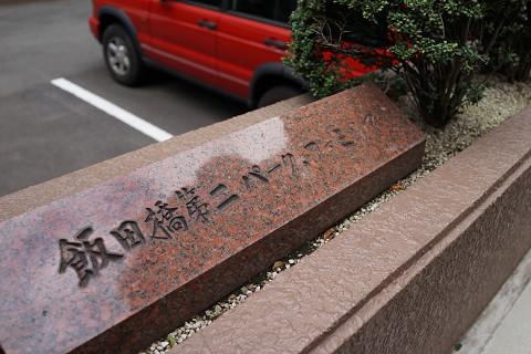 飯田橋第二パークファミリア