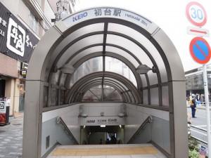 クレベール西新宿フォレストマンション 駅