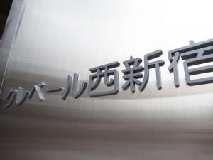 クレベール西新宿フォレストマンション  エンブレム