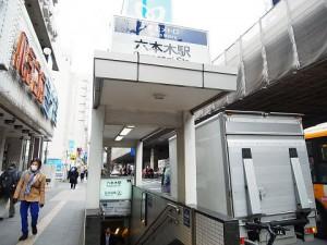 六本木グランドール 駅