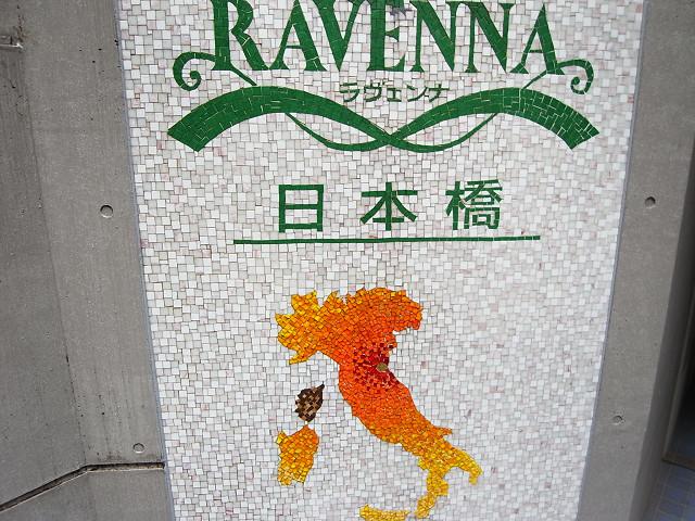 ラヴェンナ日本橋