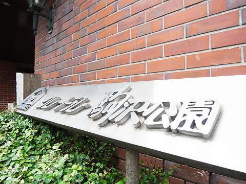 クレードル駒沢公園 エンブレム