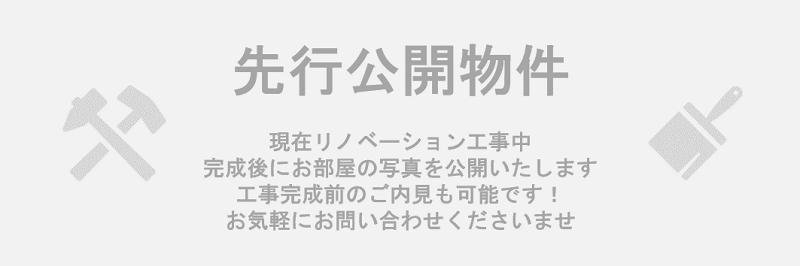 募集中 208号室(1SLDK/55.66㎡)3,090万円