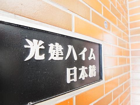 光建ハイム日本橋 エンブレム