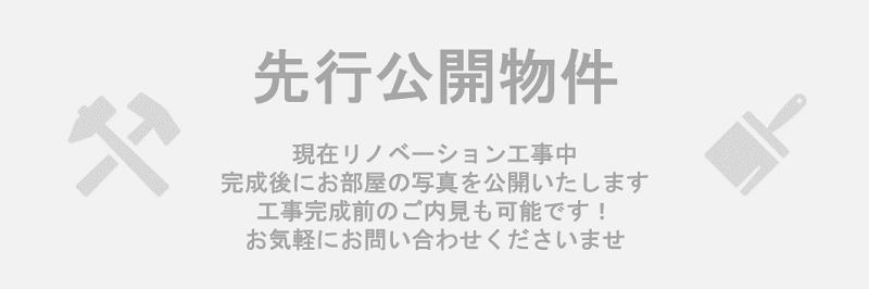 募集中 2F(1LDK/38.35㎡)4,280万円