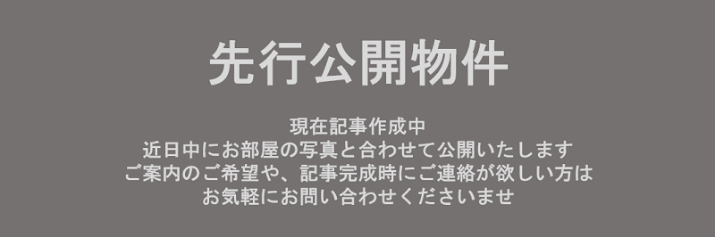 募集中 302号室(1LDK/44.10㎡)2,399万円
