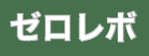 [ゼロレボ]仲介手数料無料×リノベーション×中古マンション×東京
