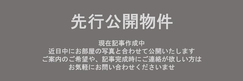 募集中 309号室(1SLDK/48.50㎡)5,480万円
